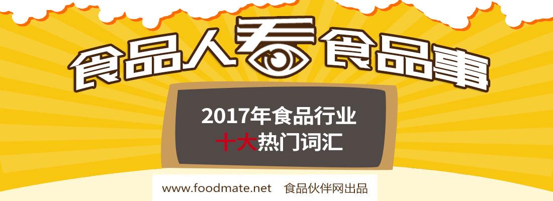 2017年食品行业十大热门词汇